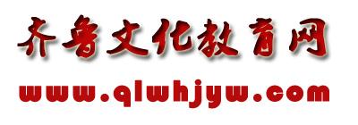 齐鲁文化教育网